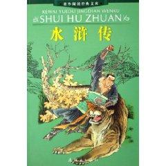 four famous Chinese classical (4 volumes) (Hardcover)(Chinese Edition): LIANG WEN YAN