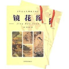 Flowers in the Mirror (all 2) (Paperback)(Chinese Edition): LI RU ZHEN