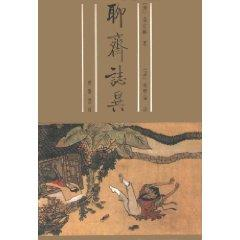 Liaozhai Zhiyi (up, down) (Paperback)(Chinese Edition): PU SONG LING