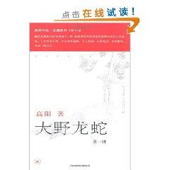 Ohno snakes (3 volumes) (Paperback)(Chinese Edition): GAO YANG