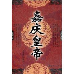 Jiaqing Emperor (Paperback)(Chinese Edition): SONG FU JU