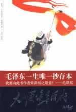 large Shundi Rereading (paperback)(Chinese Edition): LI JIAN HOU