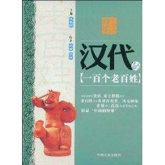 hundred people in the Han Dynasty (Paperback)(Chinese Edition): SHEN ZHONG