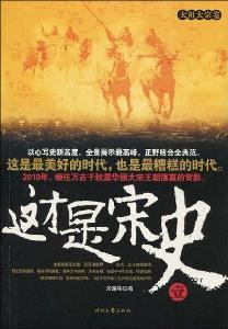 This is the Song 1: The volume is too Zu Taizong (paperback)(Chinese Edition): YU YAO HUA