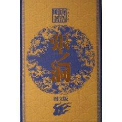 Zhang (Set 3 Volumes ) (Photo Edition) (Hardcover)(Chinese Edition): TANG HAO MING