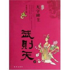 absent monument Master (Wu under) / Amidst the landscape series (paperback)(Chinese Edition): ...