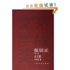 Jang (a total of 4 Complete Works of Mao Dun Literature Award) (Paperback)(Chinese Edition): XIONG ...
