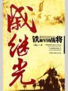 Qi Jagged Legion Troopers (Paperback)(Chinese Edition): WANG PEI YUN