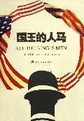 king s men (Paperback)(Chinese Edition): LUO BO TE · PEI EN · WO LUN