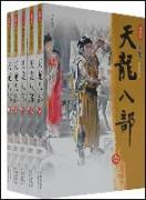 Tian Long Ba Bu (Revised Edition) (5: JIN YONG