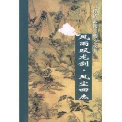 rain Ssangyong Sword (Hardcover)(Chinese Edition): WANG DU LU