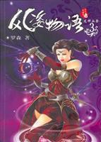 Fengziwuyu 3: Dragon Blood Sacrifice (all of