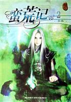 wilderness note 2: Green Emperor (Paperback)(Chinese Edition): SHU XIA YE HU