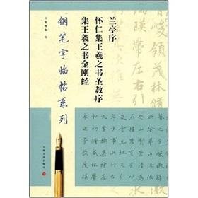 Lanting Xu Wang set of books the: ZHANG HENG YAN