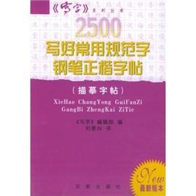 2500 to write the word pen in: LIU JING XIANG