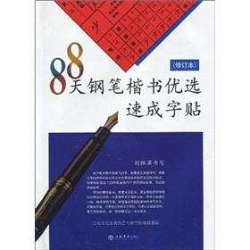88Quick Selection pen handwriting copybook (Revised) (Paperback)(Chinese Edition): BEN SHE,YI MING