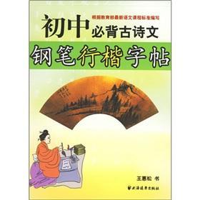 Junior Bibei ancient poetry pen Xing Kai copybook (paperback)(Chinese Edition): WANG HUI SONG SHU