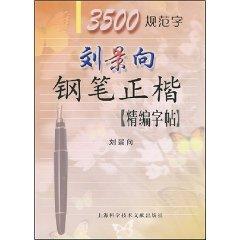 Jing-block to the pen and the word: LIU JING XIANG
