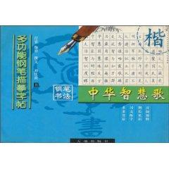 multifunctional pen tracing copybook: Song of Chinese Wisdom (Paperback)(Chinese Edition): BEN SHE,...