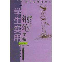 copybook students practical fountain pen (4) / Growing Series (Paperback)(Chinese Edition): ...