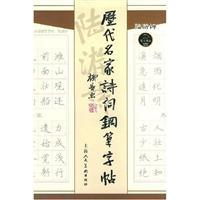 ancient poems famous pen copybook (Lu poetry) (Paperback)(Chinese Edition): LIU CHANG ZHONG