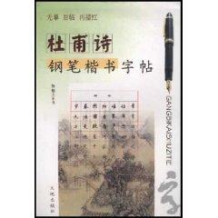Du Fu pen handwriting copybook (paperback)(Chinese Edition): ZHANG MIAN ZHI