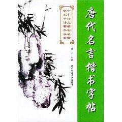 Tang famous handwriting copybook (paperback)(Chinese Edition): BEN SHE,YI MING