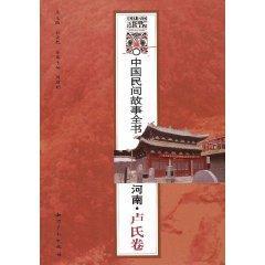 Chinese Folk Tales book: Lushi volume (paperback)(Chinese Edition): YAN JIAN CHAO