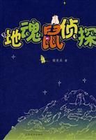 to Soul Detective Mouse (Paperback)(Chinese Edition): JI XIAO BING