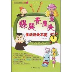 hilarious nonsense (paperback)(Chinese Edition): BEN SHE,YI MING