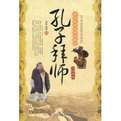 Confucius Hayashi (Paperback)(Chinese Edition): BEN SHE,YI MING