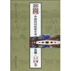 Chinese folk tale book: Yulong, the ancient city of volume (paperback)(Chinese Edition): BEN SHE,YI...