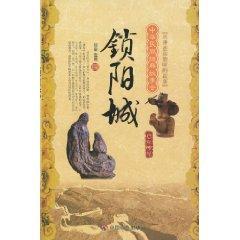 Suoyang Cheng: Local Legend (Paperback)(Chinese Edition): BEN SHE,YI MING
