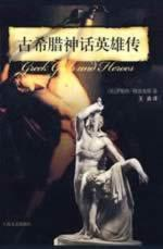 ancient Greek mythological heroes turn (paperback)(Chinese Edition): LUO BO TE · GE LEI FU SI