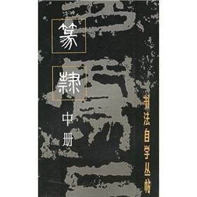 Zhuanli (Vol.2) (Paperback)(Chinese Edition): SHANG HAI SHU HUA CHU BAN SHE