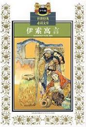 Aesop s Fables (Paperback)(Chinese Edition): YI SUO