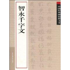 rubbings of Chinese classical interpretation of the text: Zhi Yong Thousand Character Classic (...