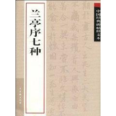 Lanting seven (paperback)(Chinese Edition): GU WU XUAN CHU BAN SHE