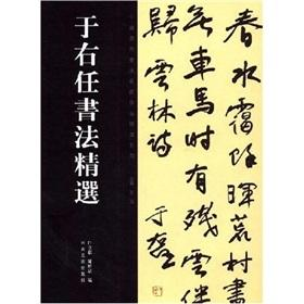 Yu Yu-jen Calligraphy Collection (Paperback)(Chinese Edition): CHEN PEI ZHAN BAI LI XIAN