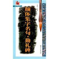 famous words of Yan Qin Li Monument Set (paperback)(Chinese Edition): NIE WEN HAO