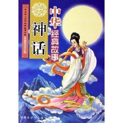 classic story of Chinese mythology (Chi Tong: QI DI