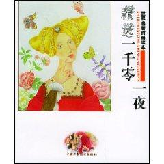 Featured Thousand and One Nights (Paperback)(Chinese Edition): BEN SHE,YI MING