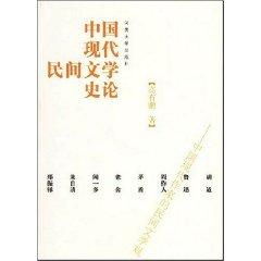 History of Modern Chinese Folk Literature: Folk Literature of Modern Chinese Writers View (...
