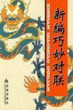 New clever couplets (paperback)(Chinese Edition): CHANG JIANG