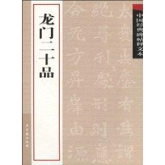 rubbings of Chinese classical interpretation of the text: Dragon Twenty Commodities (Paperback)(...
