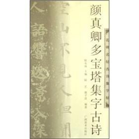 Yen Chen-ching Pagoda set of multi-word poetry (Paperback)(Chinese Edition): LU YOU ZHU