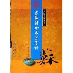 Su Shi Calligraphy handed down Appreciation (Paperback)(Chinese: GUO YU BIN
