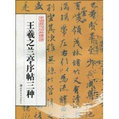 Wang Lan Ting Xu post three (paperback)(Chinese: LIN XI