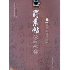 sky clouds paste (ink Su Song Selection) (Paperback)(Chinese Edition): FANG YAO MING