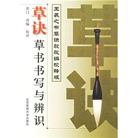 grass tactic: cursive writing and identification (adapted from Wang Song Book Collation grass ...